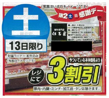 イズミヤ神戸牛.png