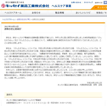 キッセイ薬品HP.png