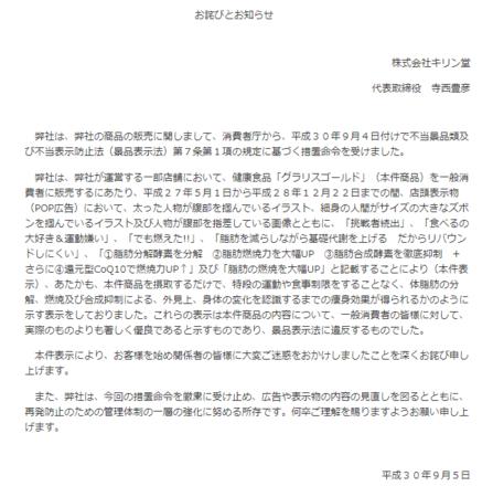 キリン堂_お詫び.png