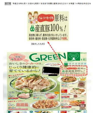 グリーンコープ1png.png