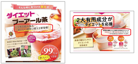 ダイエットプ—アール茶2.png