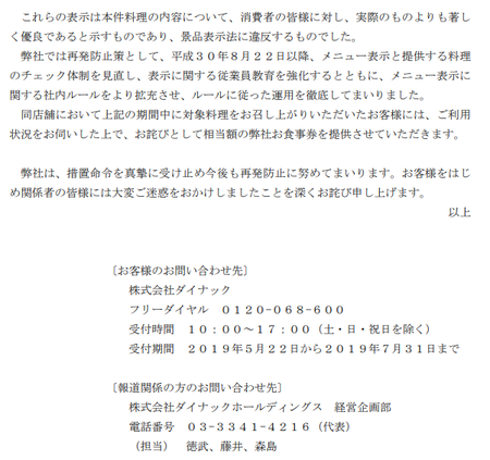 ダイナック_お詫び.png