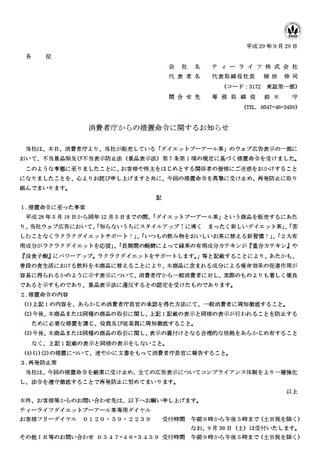 ティーライフ謝罪文.png