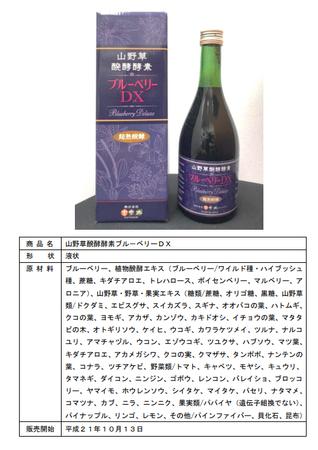 山野草醗酵酵素ブル−ベリーDX.png