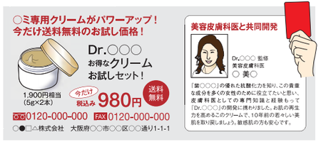 折込みチラシ調査2014(事例2).png
