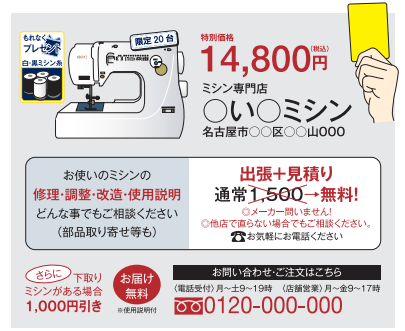 折込みチラシ調査2014(事例3).png