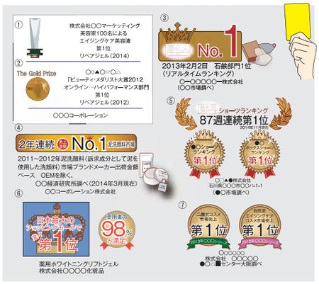 折込みチラシ調査2014(事例5).png