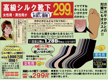 折込みチラシ調査2017(事例1b).png