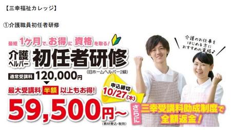日本教育クリエイトa.png