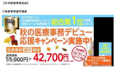 日本教育クリエイトb.png