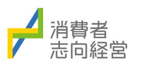 消費者志向経営ロゴ.png