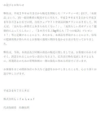 Life Leaf_お詫び.png