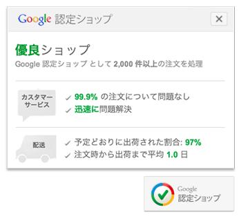 google認定ショップ.png