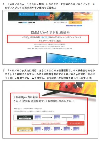 DMM.com1.png