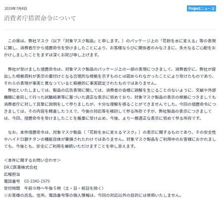 DR.C医薬_お詫び.png