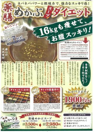 めかぶスープ.png