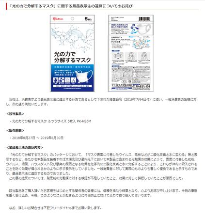 アイリスオーヤマ‗お詫び.png