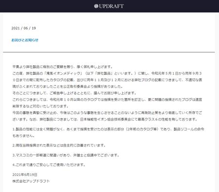 アップドラフト3.png