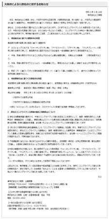 エコ関西3.png