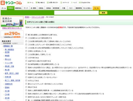 ケンコーコム画面.png