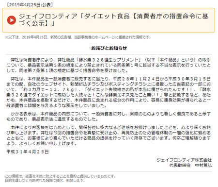 ジェイフロンティア_お詫び公示.png