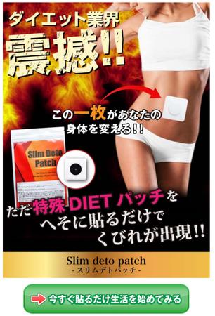 ダイエットパッチ‗4.png