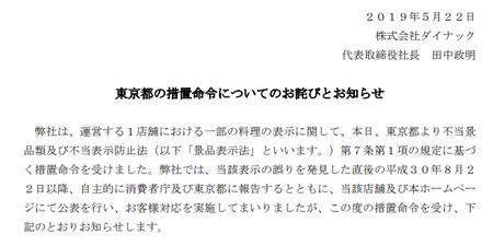ダイナック_お詫び1.png
