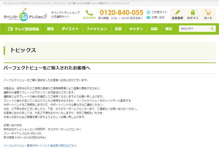 パーフェクトビュー_サポート.png