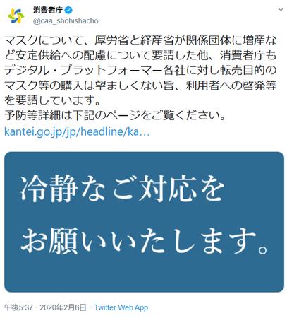 マスク‗消費者庁.png