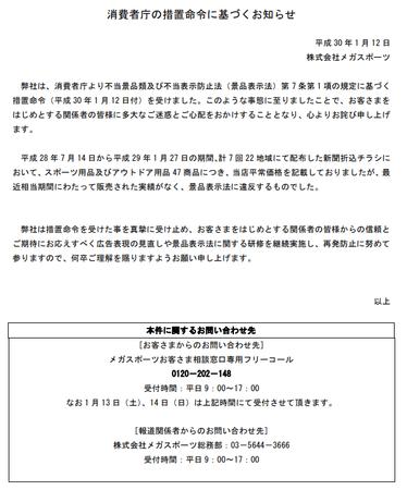 メガスポーツ_お詫び.png