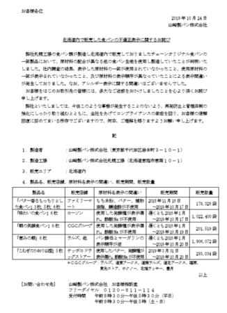 ヤマザキ2.png