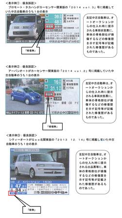 中古自動車(3社).png