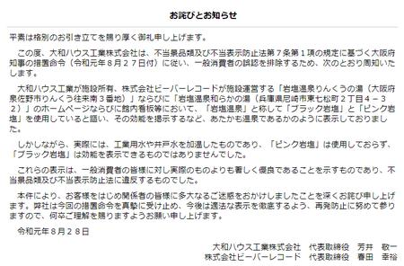 大和ハウス_お詫び.png