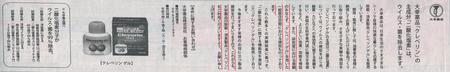 大幸薬品_クレベリンゲル新聞広告.png