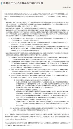 大正製薬_見解.png