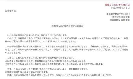 島田製薬.png