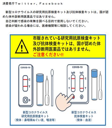 抗原・抗体検査キット.png