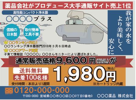 折込みチラシ調査2019(事例1).png