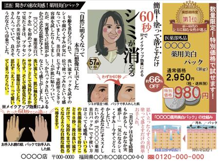 折込みチラシ調査2019(事例4).png