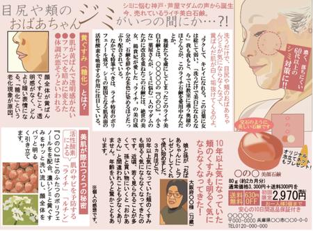 折込みチラシ調査2019(事例5).png