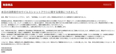 東亜産業_告知.png