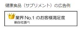 東京都ネット監視_広告例 (令1年度).png