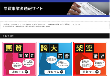 東京都悪質情報サイト.png