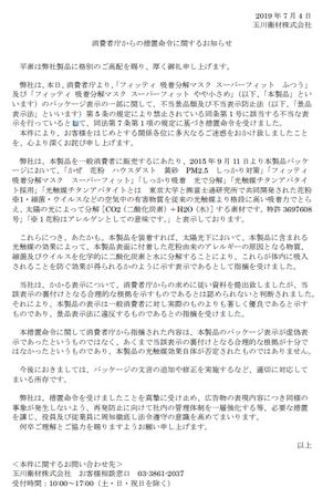 玉川衛材_お詫び.png