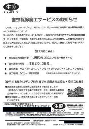 生協_埼玉.png