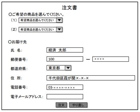 申し込みボタン2.png