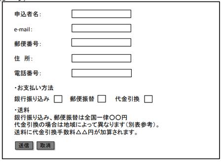 申し込みボタン3.png