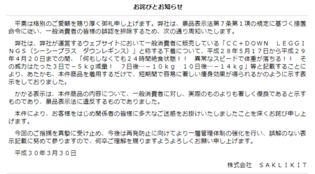 SAKLIKIT_お詫び.png