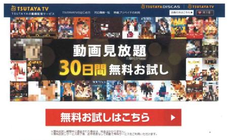 TSUTAYA 課徴金.png