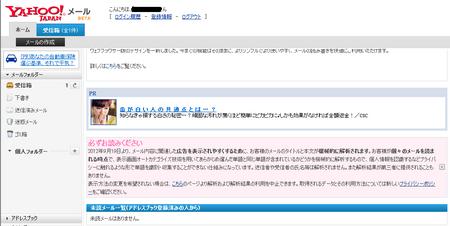 Yahoo!メール広告.png